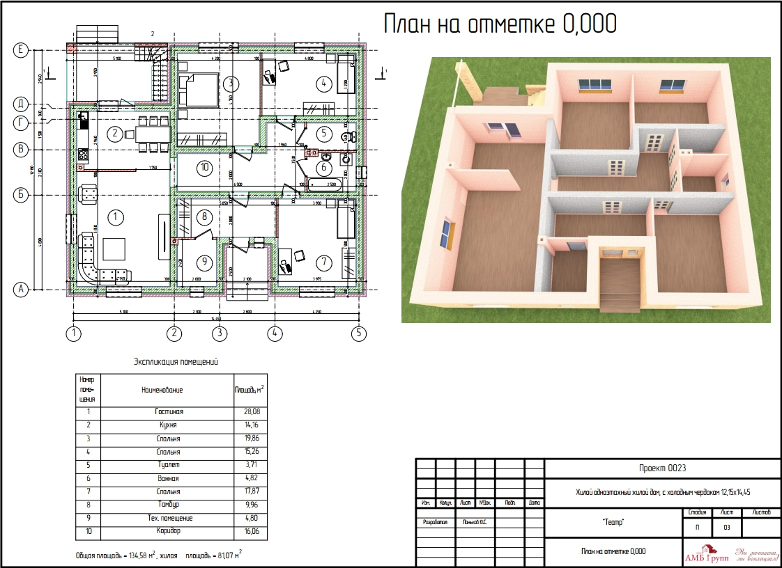 """Дом из газобетона по проекту """"ТЕАТР"""""""
